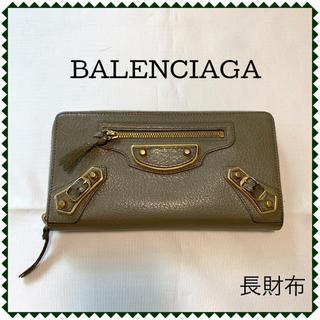 バレンシアガ(Balenciaga)のBALENCIAGA*CLASSIC CONTINENTAL*長財布(財布)