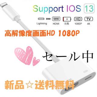 iPhone hdmi アダプタ(映像用ケーブル)