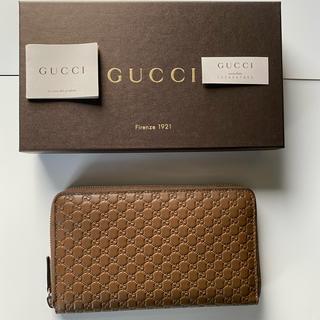 グッチ(Gucci)の☆処分大特価☆ GUCCI マイクロシマ ラウンドファスナー 長財布(長財布)