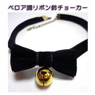 最安!鈴付★ベロア調 ブラック リボンチョーカー ネックレス(アクセサリー)