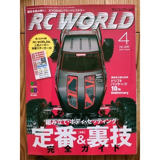 ラジコンワールド RC WORLD 2014年4月号 ステッカー付き(アート/エンタメ/ホビー)