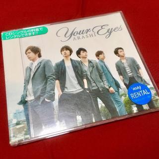 アラシ(嵐)の嵐「Your Eyes」CDシングル通常版(ポップス/ロック(邦楽))