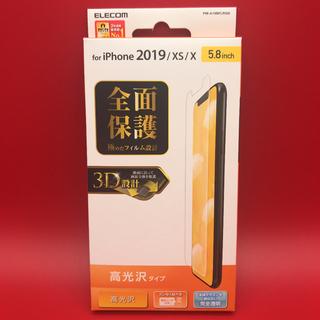 エレコム(ELECOM)のエレコム iPhone11Pro/XS/X フィルム 高光沢(保護フィルム)