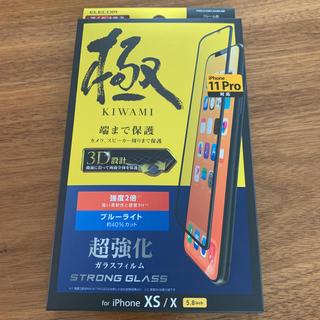 エレコム(ELECOM)のiPhone XS・X・11Pro 全面保護ガラスフィルム強度2倍BLカット(保護フィルム)