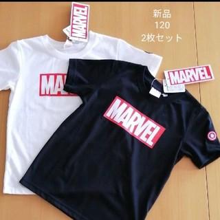 MARVEL - 新品 マーベル 半袖 Tシャツ 120 2枚