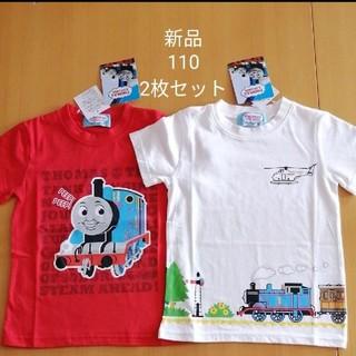 新品 きかんしゃトーマス半袖Tシャツ110 2枚