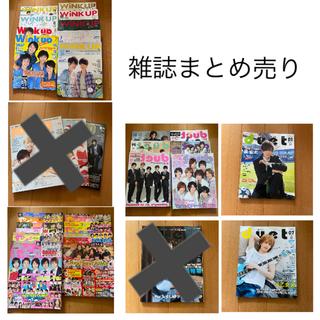 ヘイセイジャンプ(Hey! Say! JUMP)の計26冊のまとめ売りです。(アイドルグッズ)
