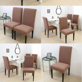 チェアカバー&椅子カバー 2枚 セットブラウン(ソファカバー)