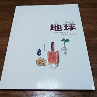 絵本、児童書 「地球 その中をさぐろう」(絵本/児童書)