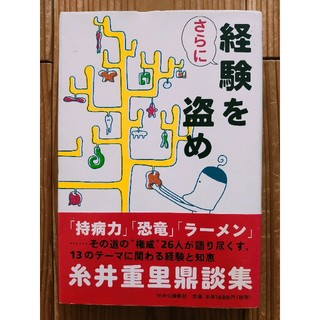 糸井重里 さらに経験を盗め(文学/小説)