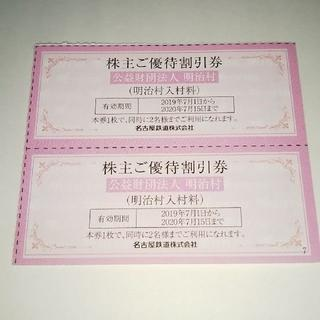 4名分 明治村 割引券 2枚 名鉄 株主優待(遊園地/テーマパーク)