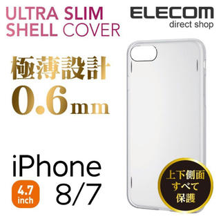 ELECOM PM-A17MAQCR iPhone7/8/SE2 ケース