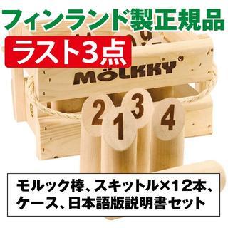 モルック【新品・正規品】フィンランド製(その他)