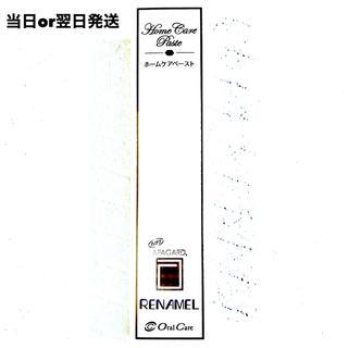 アパガード リナメル 120g (歯磨き粉)