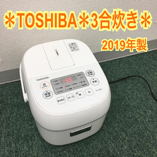 送料込み*東芝 3合炊き炊飯器 2019年製*