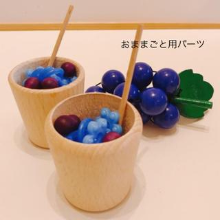 おままごと用パーツ5個(青)おもちゃ(その他)