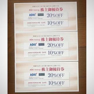 アオキ(AOKI)のAOKI・ORIHICA株主優待券(最新版)(ショッピング)