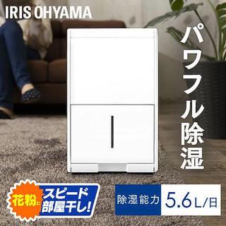 アイリスオーヤマ - アイリスオーヤマ 除湿機5.6L(コンプレッサー式) ホワイト IJC-J56