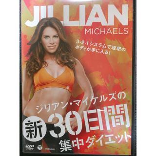 ジリアンマイケルズ 新30日間集中ダイエット DVD(スポーツ/フィットネス)
