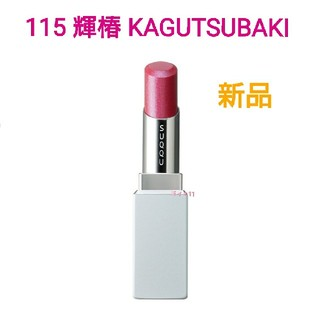SUQQU - 新品♡SUQQU スック モイスチャーリッチリップスティック 115 輝椿