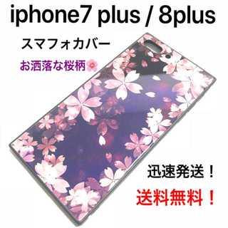 ★iphone8 plus/iphone7 plus★ 桜柄 iphoneケース