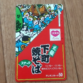 テレホンカード リスカ 下町焼そば(その他)