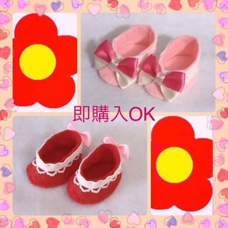2種類セット 靴 ハンドメイド 知育玩具(ぬいぐるみ/人形)