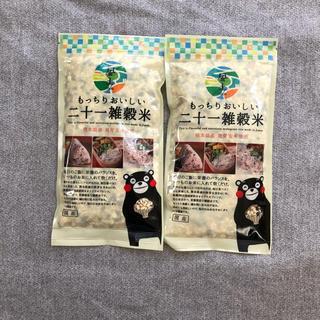 2袋 もっちりおいしい二十一雑穀米 国産(米/穀物)