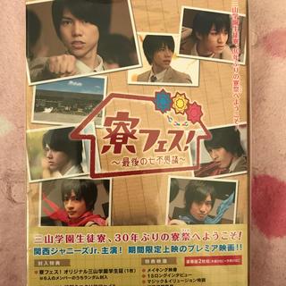 ジャニーズウエスト(ジャニーズWEST)の寮フェス!~最後の七不思議~ 豪華版【DVD】 DVD(日本映画)