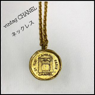 CHANEL - Sランク☆vintag CHANEL☆ネックレス☆ゴールド