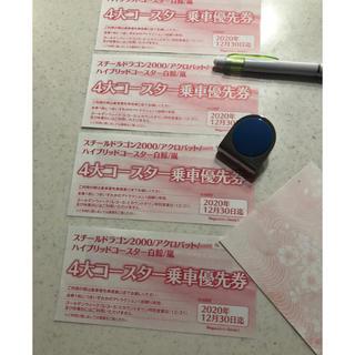 長島スパーランド アトラクション 乗車優待券 4枚セット(遊園地/テーマパーク)