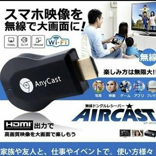 スマホを大画面に Anycast 無線HDMI Youtube ミラーリング(映像用ケーブル)