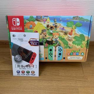 ニンテンドースイッチ(Nintendo Switch)のNintendo Switch あつまれどうぶつの森セット同梱版+保護フィルム(家庭用ゲーム機本体)