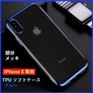 Iphone X 用 TPU ソフト ケース 部分メッキ ブルー