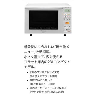 パナソニック(Panasonic)のオーブンレンジ Panasonic(電子レンジ)