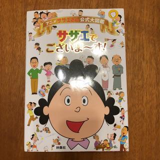 アニメ サザエさん公式大図鑑サザエでございま~す!(アート/エンタメ)
