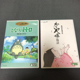 ジブリ(ジブリ)のとなりのトトロ& かぐや姫(アニメ)
