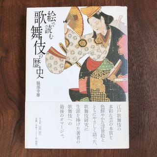 絵で読む歌舞伎の歴史(アート/エンタメ)