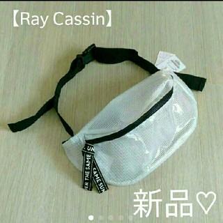 レイカズン(RayCassin)の【新品】RayCassin クリア ウエストポーチ ボディバッグ 透明 夏用 海(ボディバッグ/ウエストポーチ)