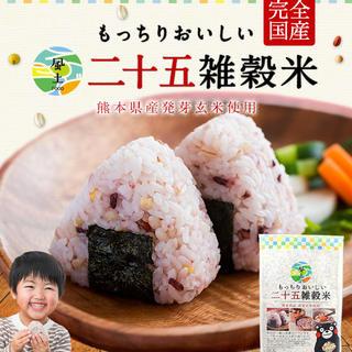 国産二十五雑穀米 雑穀 雑穀米 900g (450g×2袋) (米/穀物)