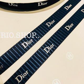 クリスチャンディオール(Christian Dior)のDIORリボン♡ネイビー・2メートル♡(ラッピング/包装)