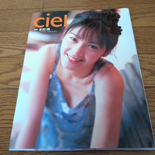 Ciel 原史奈写真集(アート/エンタメ)