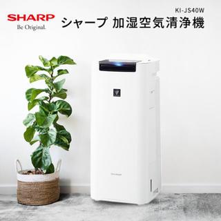 シャープ(SHARP)のSHARP KI-JS40-W(空気清浄器)