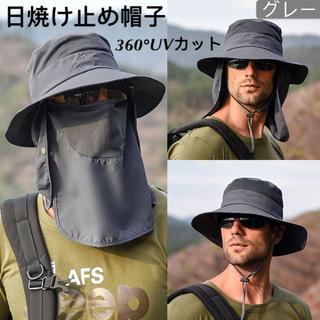 日焼け止め帽子 サファリハット 360°UVカット 男女兼用 グレー 1点(ハット)