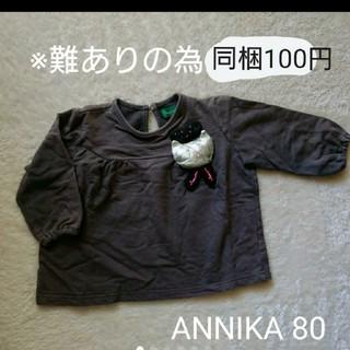 アニカ(annika)の※難あり※ ANNIKA ねこちゃんトップス 80(トレーナー)