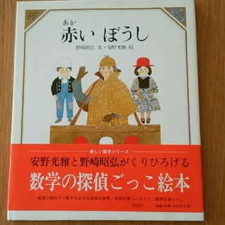 赤いぼうし(絵本/児童書)