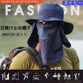 日焼け止め帽子 サファリハット 360°UVカット 男女兼用 ネイビー 1点(ハット)