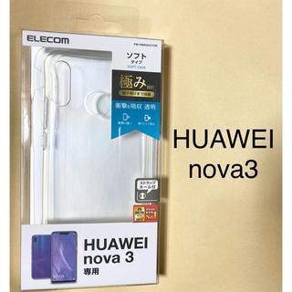 エレコム(ELECOM)のエレコム Huawei nova 3 ケース 衝撃に強いTPU素材 クリア(Androidケース)