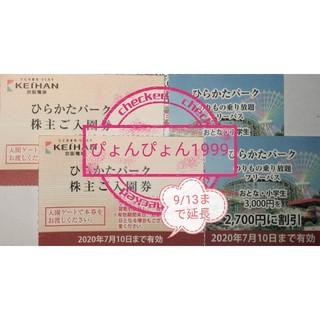ひらかたパーク 入園無料券+フリーパス割引券(3000円→2700円に)★2名様(遊園地/テーマパーク)