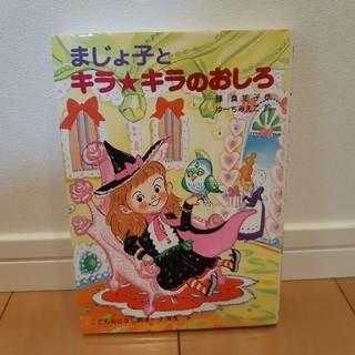 まじょ子とキラ★キラのおしろ(絵本/児童書)